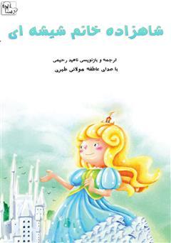 دانلود کتاب صوتی شاهزاده خانم شیشهای