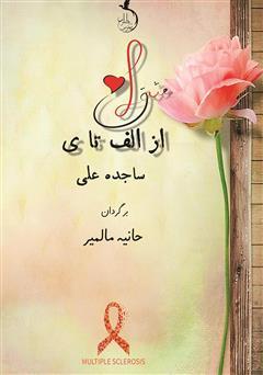 دانلود کتاب عشق از الف تا ی