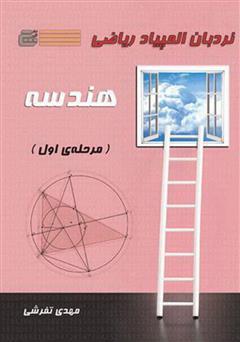 دانلود کتاب نردبان المپیاد ریاضی - هندسه (مرحله اول)