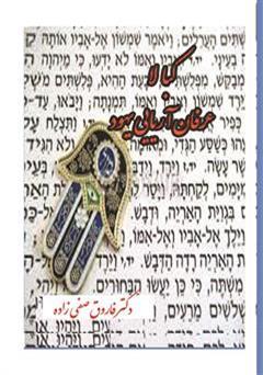 دانلود کتاب کبالا عرفان آریایی یهود
