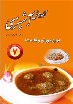 دانلود کتاب آموزش آشپزی جلد 7: انواع خورش ها و قلیه ها