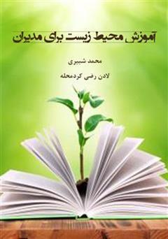 دانلود کتاب آموزش محیط زیست برای مدیران