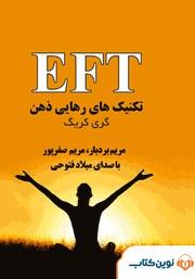 معرفی و دانلود کتاب صوتی EFT تکنیکهای رهایی ذهن (کمر درد)
