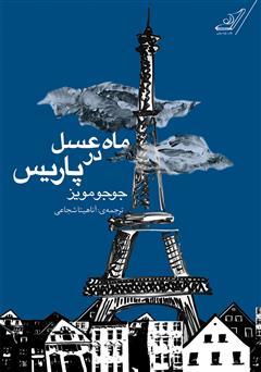 دانلود رمان ماه عسل در پاریس