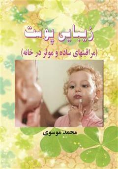 دانلود کتاب زیبایی پوست (مراقبت های ساده و موثر در خانه)