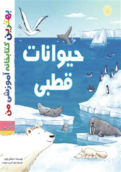 دانلود کتاب حیوانات قطبی