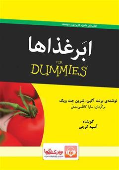 دانلود کتاب صوتی ابر غذاها