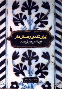 دانلود کتاب زیبایی شناسی و مسائل هنر از دیدگاه ابوحیان توحیدی