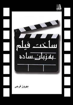 دانلود کتاب ساخت فیلم به زبان ساده