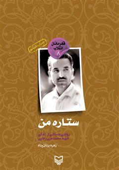 دانلود کتاب ستاره من: روایتی داستانی از زندگی شهید محمدعلی رجایی
