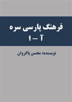 دانلود کتاب فرهنگ پارسی سره (جلد اول: حرف آ و الف)