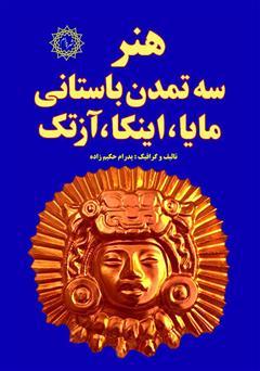 دانلود کتاب هنر سه تمدن باستانی مایا، اینکا، آزتک