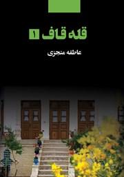 معرفی و دانلود کتاب قله قاف - جلد 1
