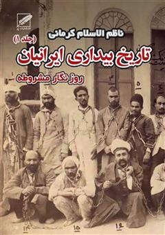 دانلود کتاب تاریخ بیداری ایرانیان - جلد 1
