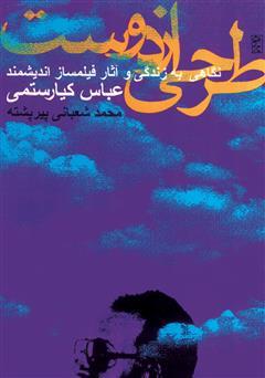 دانلود کتاب طرحی از دوست: نگاهى به زندگى و آثار فیلمساز اندیشمند عباس کیارستمى