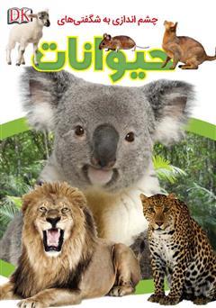 دانلود کتاب چشماندازی به شگفتیهای حیوانات