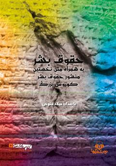 دانلود کتاب صوتی حقوق بشر