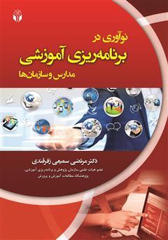 دانلود کتاب نوآوری در برنامه ریزی آموزشی مدارس و سازمانها