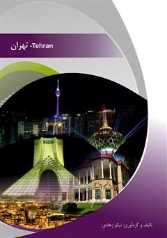 معرفی و دانلود کتاب تهران (Tehran)