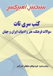 معرفی و دانلود کتاب سوالات فرهنگ، هنر و ادبیات ایران و جهان