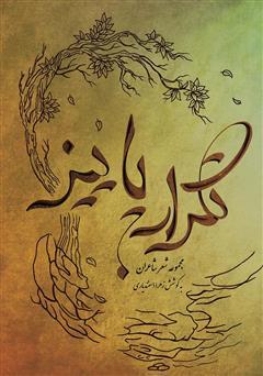 دانلود کتاب تکرار پاییز: مجموعه اشعار شاعران