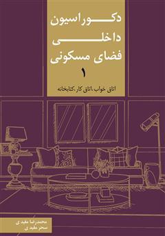 دانلود کتاب دکوراسیون داخلی فضای مسکونی 1: اتاق خواب، اتاق کار، کتابخانه