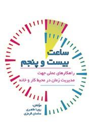 معرفی و دانلود کتاب ساعت بیست و پنجم