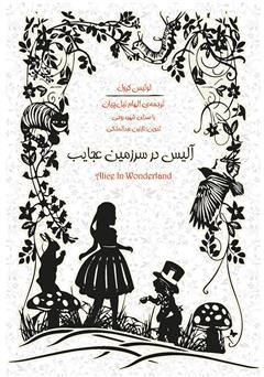 دانلود کتاب صوتی آلیس در سرزمین عجایب