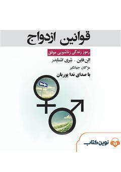 دانلود کتاب صوتی قوانین ازدواج: رموز زندگی زناشویی موفق
