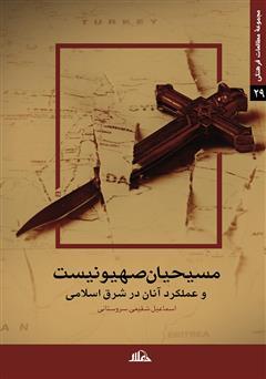 دانلود کتاب مسیحیان صهیونیست و عملکرد آنان در شرق اسلامی