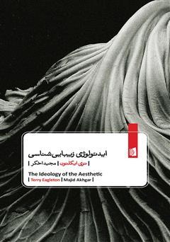دانلود کتاب ایدئولوژی زیبایی شناسی