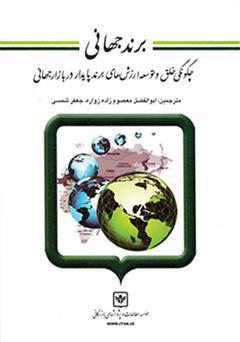 دانلود کتاب برند جهانی: چگونگی خلق و توسعه ارزشهای برند پایدار در بازار جهانی