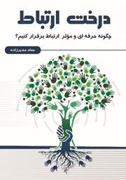 معرفی و دانلود کتاب درخت ارتباط