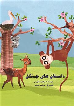 دانلود کتاب داستانهای جنگل