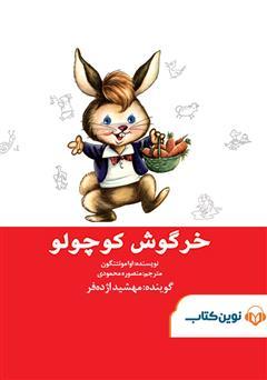 دانلود کتاب صوتی خرگوش کوچولو