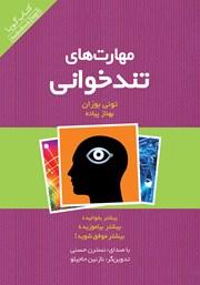 معرفی و دانلود کتاب صوتی مهارتهای تندخوانی