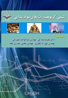 دانلود کتاب شیمی کربوهیدرات های مواد غذایی