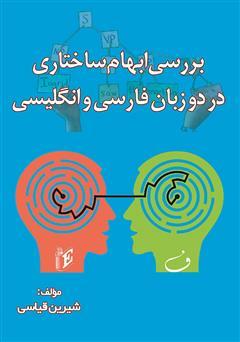 دانلود کتاب بررسی ابهام ساختاری در دو زبان فارسی و انگلیسی