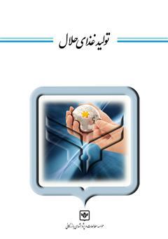 دانلود کتاب تولید غذای حلال