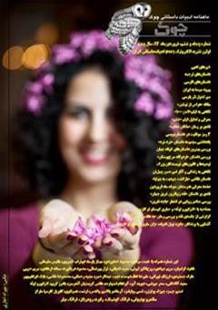 دانلود ماهنامه ادبیات داستانی چوک - شماره 56