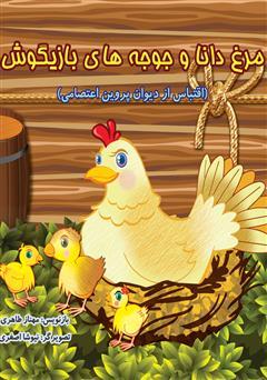 دانلود کتاب مرغ دانا و جوجه های بازیگوش