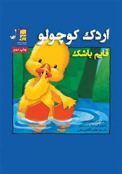 دانلود کتاب اردک کوچولو: قایم باشک