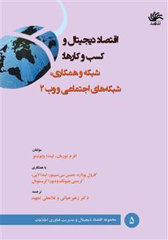 دانلود کتاب اقتصاد دیجیتال و کسب و کارها