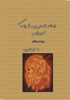 معرفی و دانلود کتاب داستان های شیرین و آموزنده کهن پارسی (برای نوجوانان) - جلد 1