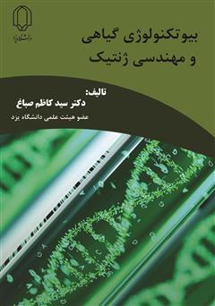 دانلود کتاب بیوتکنولوژی گیاهی و مهندسی ژنتیک
