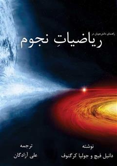 دانلود کتاب راهنمای دانشجویان در ریاضیات نجوم