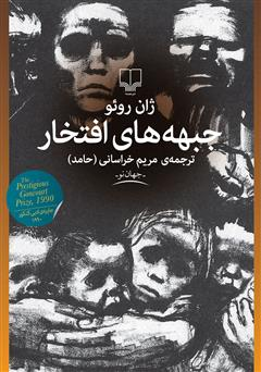 معرفی و دانلود کتاب جبهههای افتخار