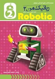 معرفی و دانلود کتاب رباتیک من 2