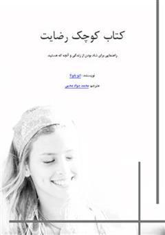 دانلود کتاب کوچک رضایت (راهنمایی برای شاد بودن)
