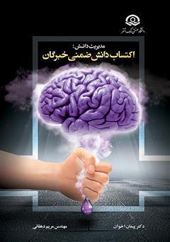 دانلود کتاب مدیریت دانش: اکتساب دانش ضمنی خبرگان